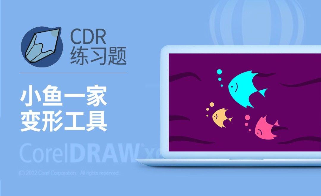 CDR-小鱼插画