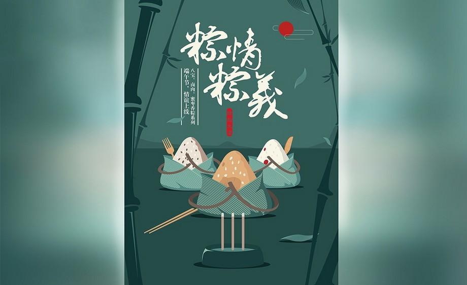 AI-粽情粽义端午节鼠绘创意海报