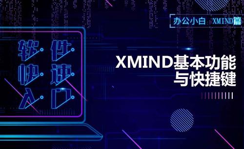 10分钟掌握xmind基本操作!