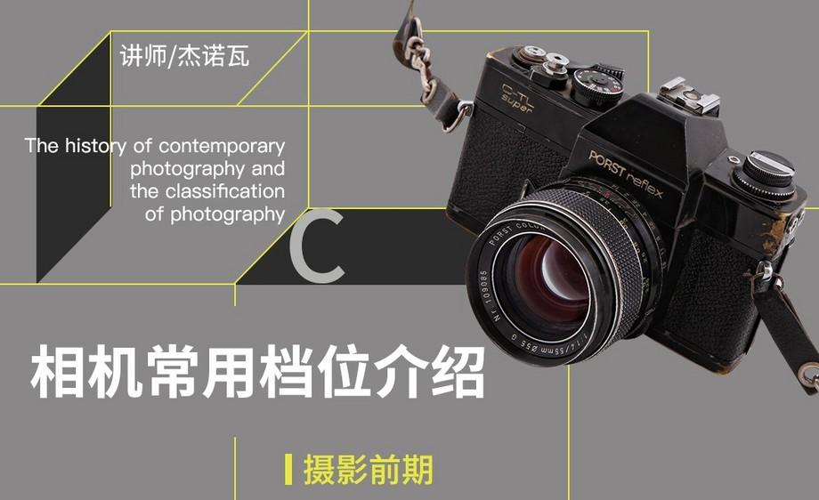 摄影前期-相机常用档位介绍
