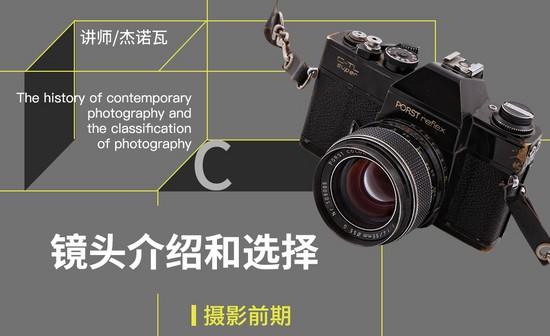 摄影前期-镜头介绍和选择