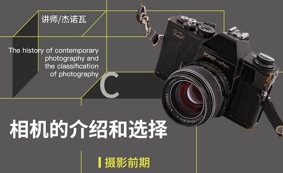 摄影前期-相机的介绍和选择