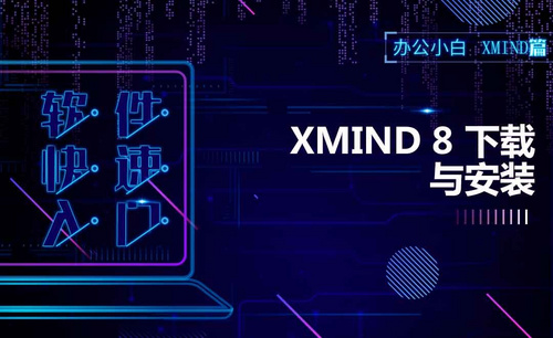 Xmind8下载与安装