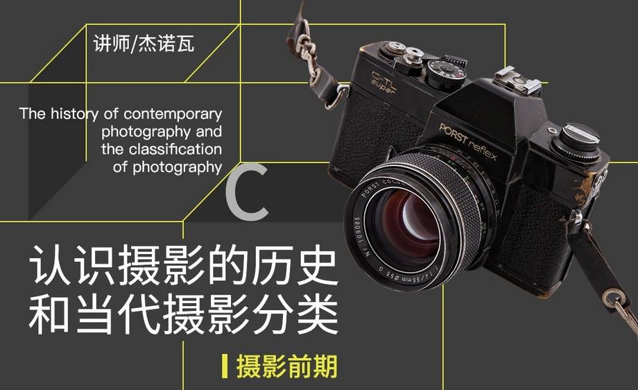 摄影前期-认识摄影的历史和当代摄影分类