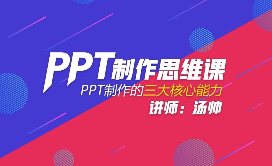 能力:PPT制作的三大核心能力