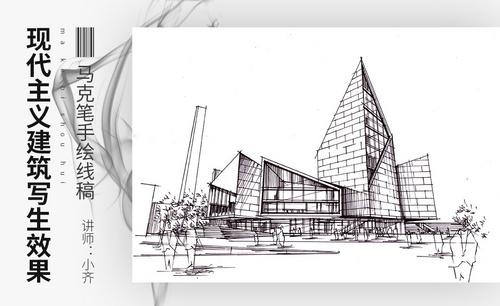 马克笔-现代主义建筑写生-线稿篇