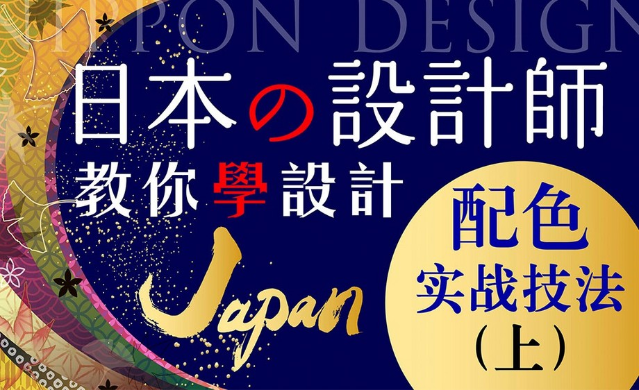 日本设计师教你学配色-实战技法(上)