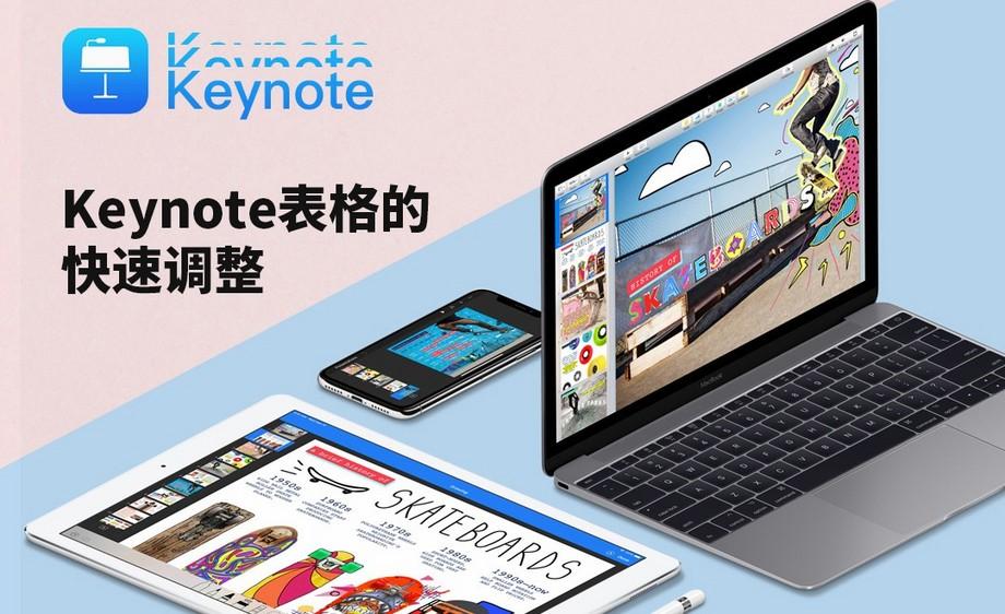 keynote-表格的快速调整