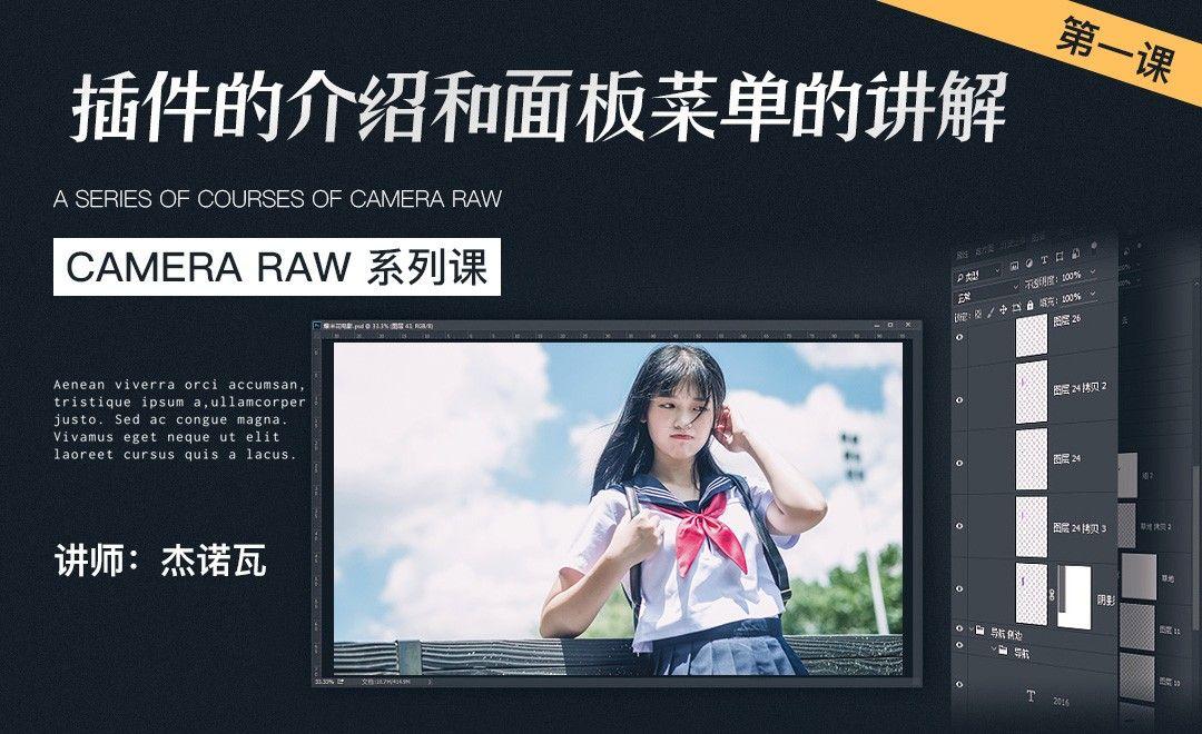 PS-Camera raw插件的介绍和面板菜单的讲解