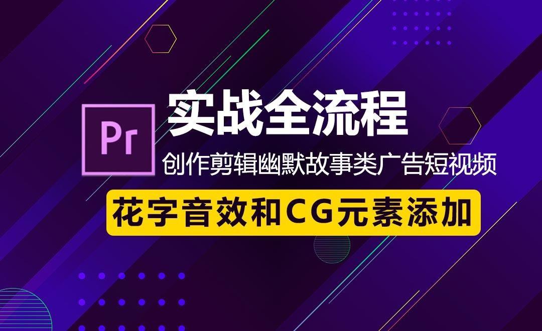 花字音效和CG元素添加-PR商业广告短视频全流程