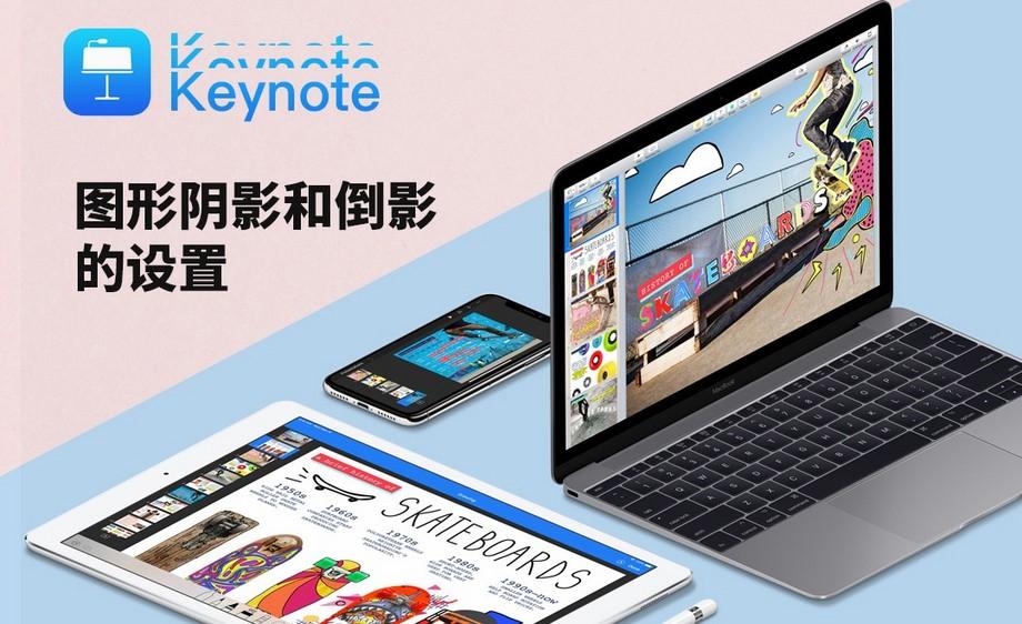 keynote-图形阴影和倒影的设置