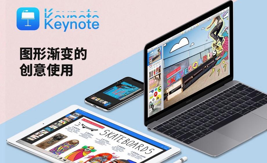 keynote-图形渐变的创意使用