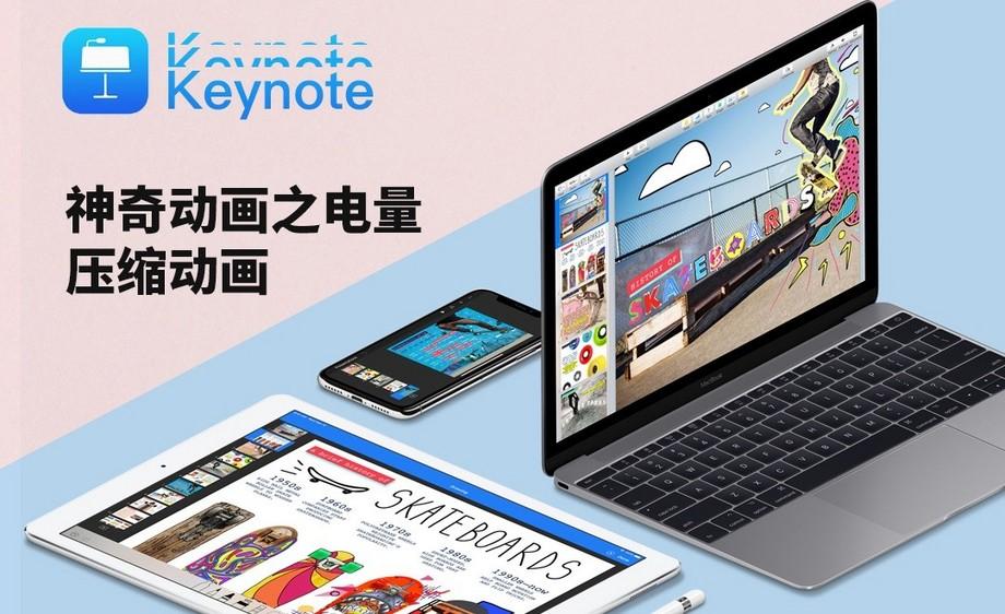 keynote-神奇动画之电量压缩动画