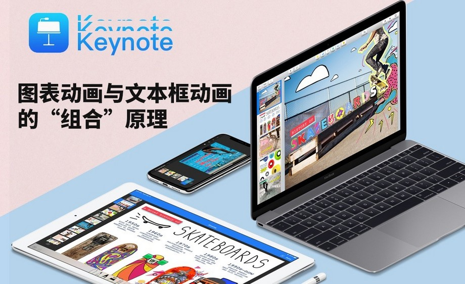 """keynote-图表动画与文本框动画""""组合""""原理"""