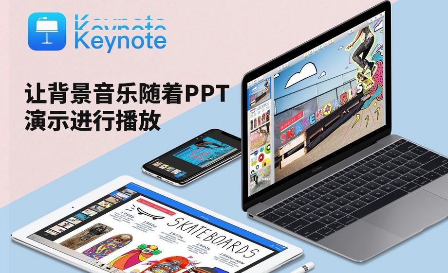 keynote-让背景音乐随着PPT演示进行播放