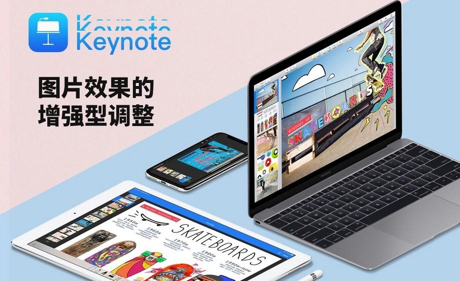 keynote-图片效果的增强型调整