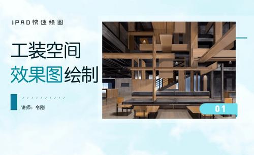 Ipad手绘-工装商业空间效果图绘制01