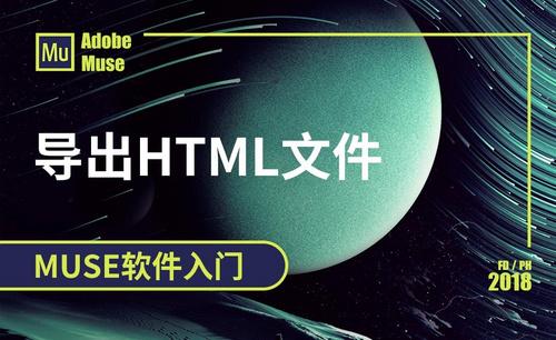 MUSE-导出Html文件