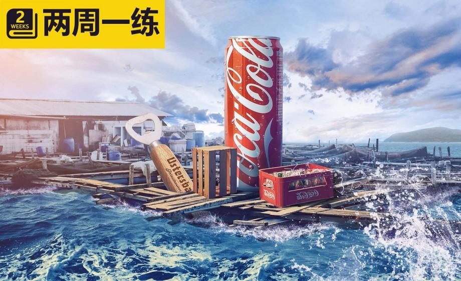 PS-大罐可乐 海景合成