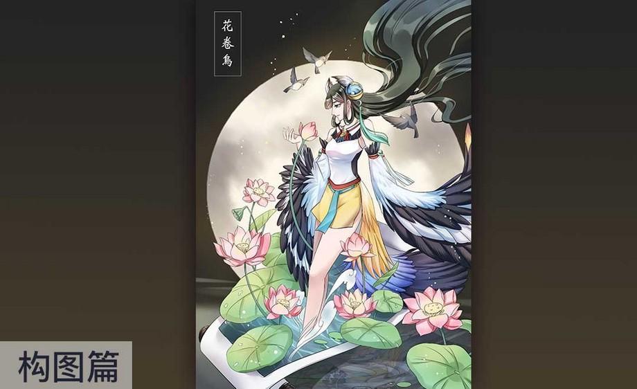 SAI-板绘插画-阴阳师同人花鸟卷(构图篇)