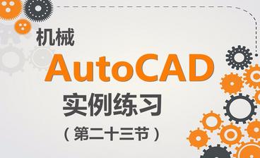 CAD-绘图实例练习(15)