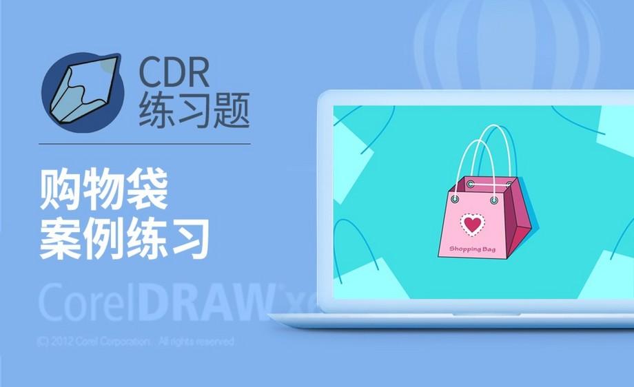 CDR-购物袋案例练习
