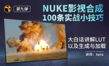 Nuke-添加运动模糊