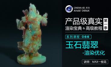 C4D-Arnold阿诺德产品渲染高级教程-材质-涂层