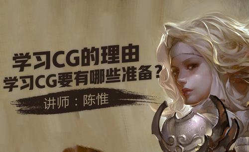 陈惟教你学习CG要准备些什么?