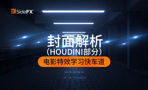 Houdini-封面解析(Houdini部分)
