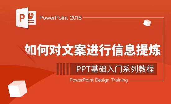 PPT-如何对文案进行信息提炼