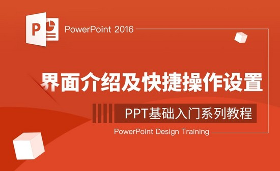 PPT-界面介绍及快捷操作设置