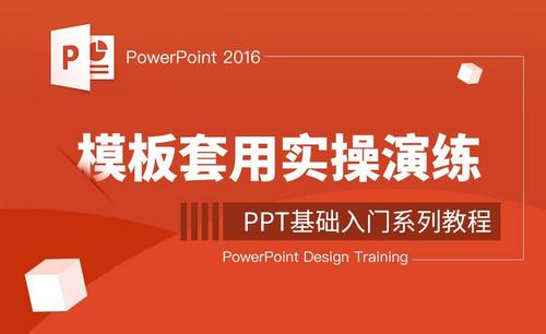 PPT-模板套用实操演练