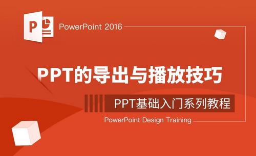 PPT-PPT的导出与播放技巧
