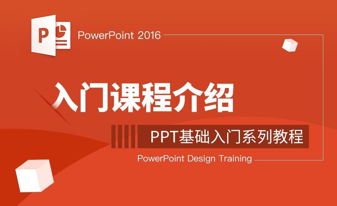 PPT-入门课程介绍