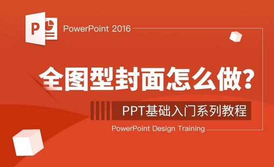 PPT-全图型封面怎么做