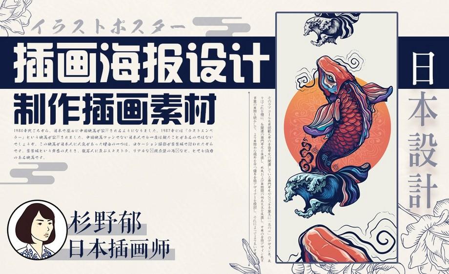 PS+AI插画海报设计 - 制作插画素材