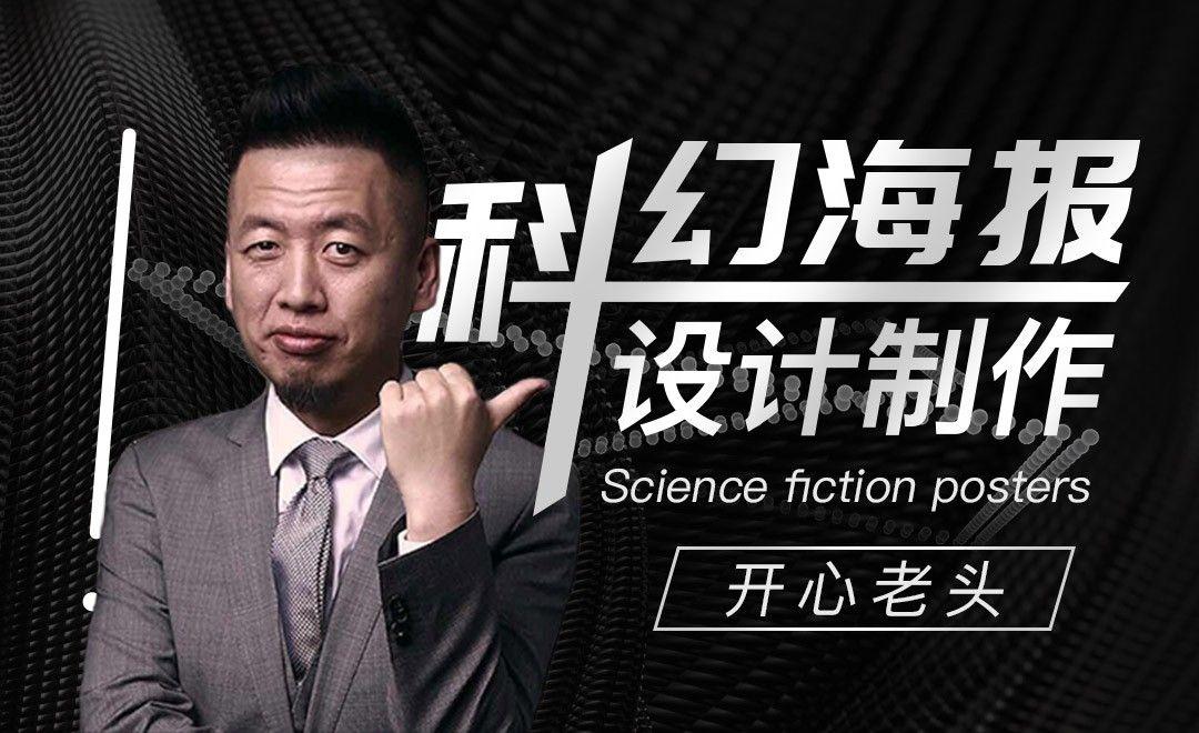 PS-科幻海报设计制作