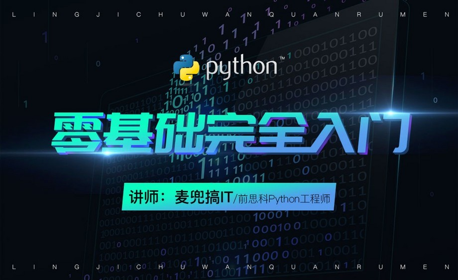 python3第一章:课程介绍