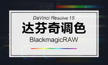 DaVinci-一级调色-降噪