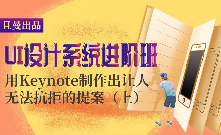 如何使用Keynote制作出让人无法抗拒的提案(上)