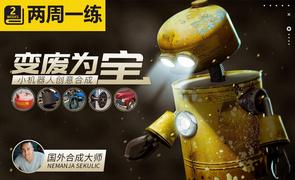 PS-破铜烂铁合成工业风机器人