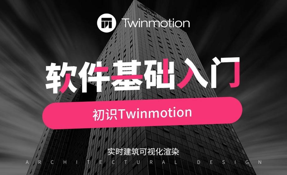TW-初识Twinmotion