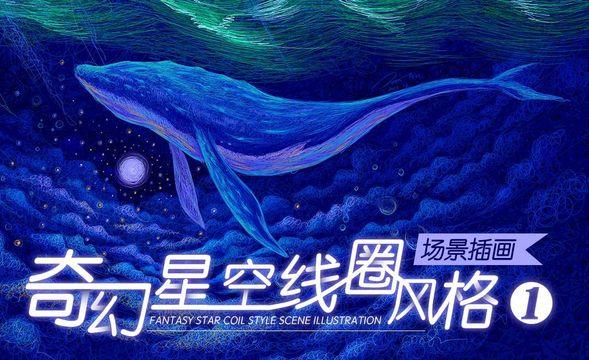 王云飞教你画线圈插画-奇幻风格星空海与鲸(背景奠定)