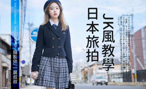 日本旅拍JK制服人像前期教学