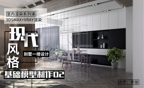 3Dsmax+Vray-别墅一楼设计-基础模型制作02