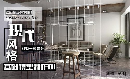 3Dsmax+Vray-别墅一楼设计-基础模型制作01