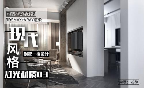 3Dsmax+Vray-别墅一楼设计-材质灯光03