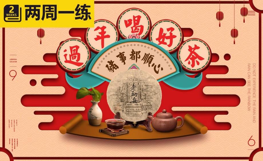 PS-国风海报设计 过年喝好茶