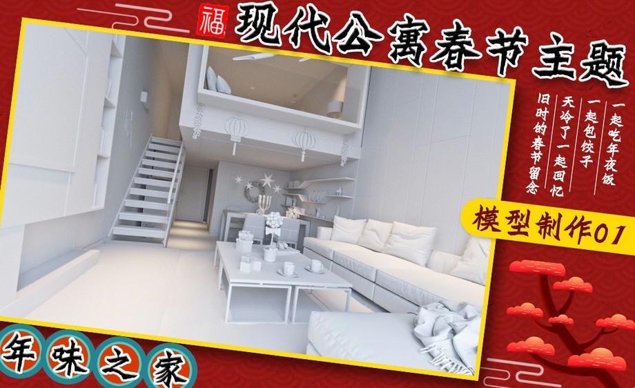 3Dsmax+Corona-现代公寓春节主题-模型制作01